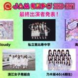 『緊急速報!!!乃木坂4期生『@JAM EXPO 2020-2021』今年も出演決定!!!!!!キタ━━━━(゚∀゚)━━━━!!!』の画像