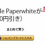 『最新のKindle Paperwhiteが半額で買えるセール実施中!【8/7まで】』の画像