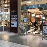 『遠出や出張時のモーニングにもバッチリ!デリフランスのモーニングをテイクアウトしてみた! - 浜松駅エキマチウェスト』の画像
