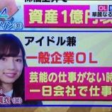 『【乃木坂46】大阪ローカルの番組で『新内眞衣(30)』と表記される・・・』の画像