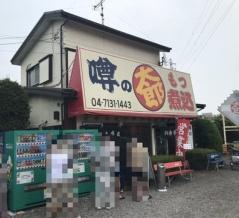 【千葉県】【柏市】噂の太郎のヤバうまなもつ煮込みを、お土産にしました