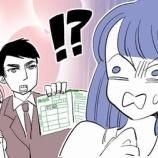 『【朗報】1100万円で嫁を損切り!離婚して2ヶ月経ったがマジ快適すぎるwwwww』の画像