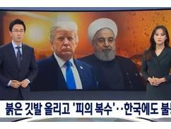 アメリカ・イラン戦争に巻き込まれる韓国wwww 韓国徴兵組「中東に行きたくない恐い嫌だ嫌だ嫌だ」