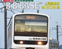 『月刊とれいん No.535 2019年7月号』の画像