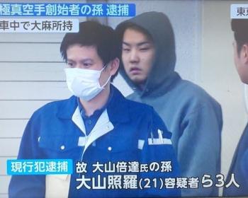 極真空手創始者の孫・大山照羅、大麻所持コカイン使用で逮捕(画像あり)