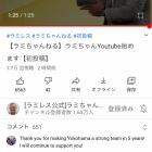 『結局YouTuberか!笑』の画像
