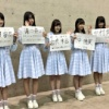 【速報】 STU48 研究生 溝口亜以子 活動辞退のご報告