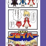 『【4コマまんが】聖剣戦隊【るんび!】113』の画像