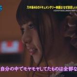 『齋藤飛鳥の映画・成人式シーンが初公開!!『地元があんまり好きじゃなかった・・・』【いつのまにか、ここにいる】【乃木坂46】』の画像