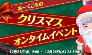 GMフライドチキンのクリスマスオンタイムイベント!