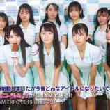 『[動画]2019.09.02 @ JAM EXPO 2019で≠MEが語る!「唯一無二のアイドルになっていきたい」 / WWS CHANNEL 【ノイミー、ノットイコールミー】』の画像