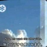 『UFOが災害時に多く現れる謎! 福島上空に数々のUFOが飛来していた!』の画像