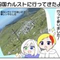 四国カルストに行ってきました!!