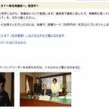 『埼玉県議会が映像でPR「埼玉県議会ってどんなところ?」』の画像