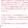 【続報】NGT騒動、ホリプロ・AKS・厄介三位一体説で埋め立て出現。ホリプロさん、ガチで事務所総出か