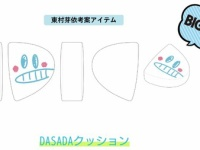 【日向坂46】めいめい考案!『DASADAクッション』数量限定販売!!!!!!!