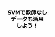 Label Propagation(LP)とサポートベクターマシン(Support Vector Machine, SVM)とを組み合わせた半教師あり学習法