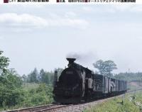『Rail No.90 4月21日(月)発売』の画像