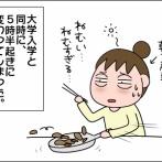 【前編】睡魔との戦い