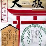 『上戸田氷川神社神事 夏越の大祓(おおはらえ) 茅の輪をくぐる大祓式斉行は6月30日午後4時より開催。』の画像