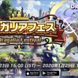 『【ドラガリ】第7回ドラガリアフェスが来る!』の画像