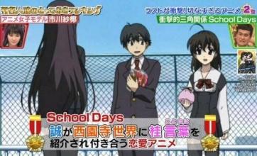 女の子にオススメのアニメ第1位 school days