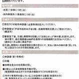 『戸田市の防災無線の内容をはっきりと聞けて、リピート再生もできると台風19号以降に大人気!戸田市防災ラジオの有償配布(3000円)手続きについての資料です。』の画像