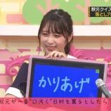 『【乃木坂46】日村を罵れない優しすぎる与田祐希さんwwwwww』の画像