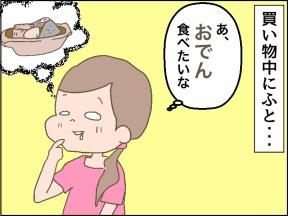 【8コマ漫画】やらないで後悔するよりやって後悔するほうがいい