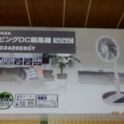 『扇風機 買い替え』の画像