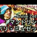 マンドリンでパリ・ミュゼット!! 「Annie Zette」