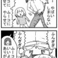 【育児漫画240】産後のウエスト