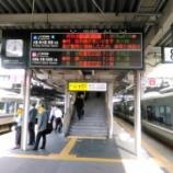 『JR尼崎駅・朝ラッシュ時乗降観察してきました!』の画像