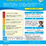 『横浜商工会議所主催の創業支援セミナー』の画像