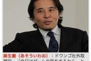 ドワンゴ会長の川上量生氏 小沢一郎氏に7年間献金していた