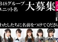 10/17 21:15〜 SRにて「AKB48グループ新ユニット名大募集会議!」配信!