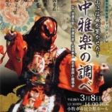 『東日本大震災復興支援チャリティー 小牧山に信長が響かせた!宮中雅楽の調べ』の画像