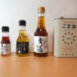 『【食用油】私の究極のゴマ油たち これだけ味が違うから使い分け 伝統製法で作られたごま油達』の画像