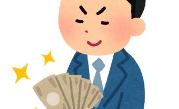 【ありがとう】じいちゃんに旅行行くと言ったら2万円もらったwwwww→なお使い道