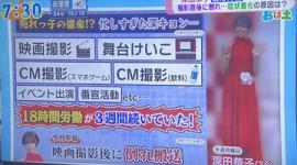【芸能】深田恭子、休業の原因は過労? 1日18時間労働が3週間続き倒れ搬送