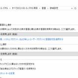 『[Windows10]デスクトップ言語バー(IMEツールバー)をコマンドで設定する 〜レジストリ変更〜』の画像