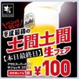 『生ビール何杯飲んでも1杯100円の土間土間で忘年会(?)してきた』の画像