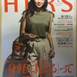 『HERS 6月号 ♪』の画像