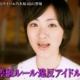 """『""""乃木坂は顔面偏差値ルール違反アイドル""""!?AKB48『乃木坂に、越されました』予想以上にヤバい番組だった・・・』の画像"""