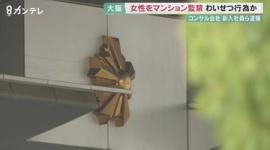 【大阪】研修の滞在先で女性に強制性交容疑、新入社員3人を逮捕