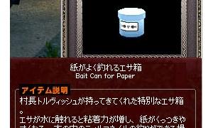 紙がよく釣れるエサ箱はたしかに紙がよく釣れる