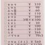 【お買い物・献立まとめ】7月27日(月)~8月2日(日)のお買い物は5540円でした。そして仕込みと献立まとめ。 5㎝ぷらすでお迎え。