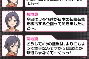 【グリマス】イベント「極めよ!アイドル道」ショートストーリーまとめ2