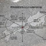 『伊奘諾(いざなぎ)神宮』の画像
