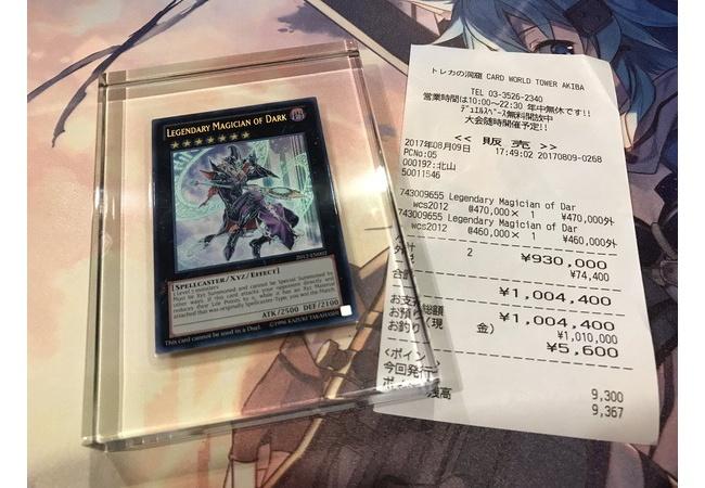 最近の遊戯王カード、100万円するwwwwwwww
